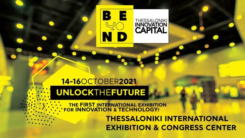 Το μέλλον της πληροφορικής και της υψηλής τεχνολογίας στην Έκθεση Beyond 4.0