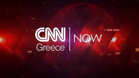 CNN NOW: Τρίτη 12 Οκτωβρίου 2021