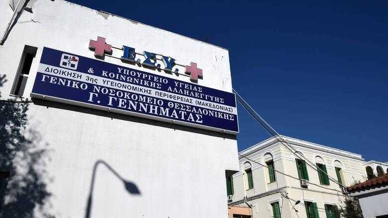 Θεσσαλονίκη: Εισαγγελική έρευνα μετά από καταγγελία για σεξουαλική παρενόχληση στο «Γ. Γεννηματάς»