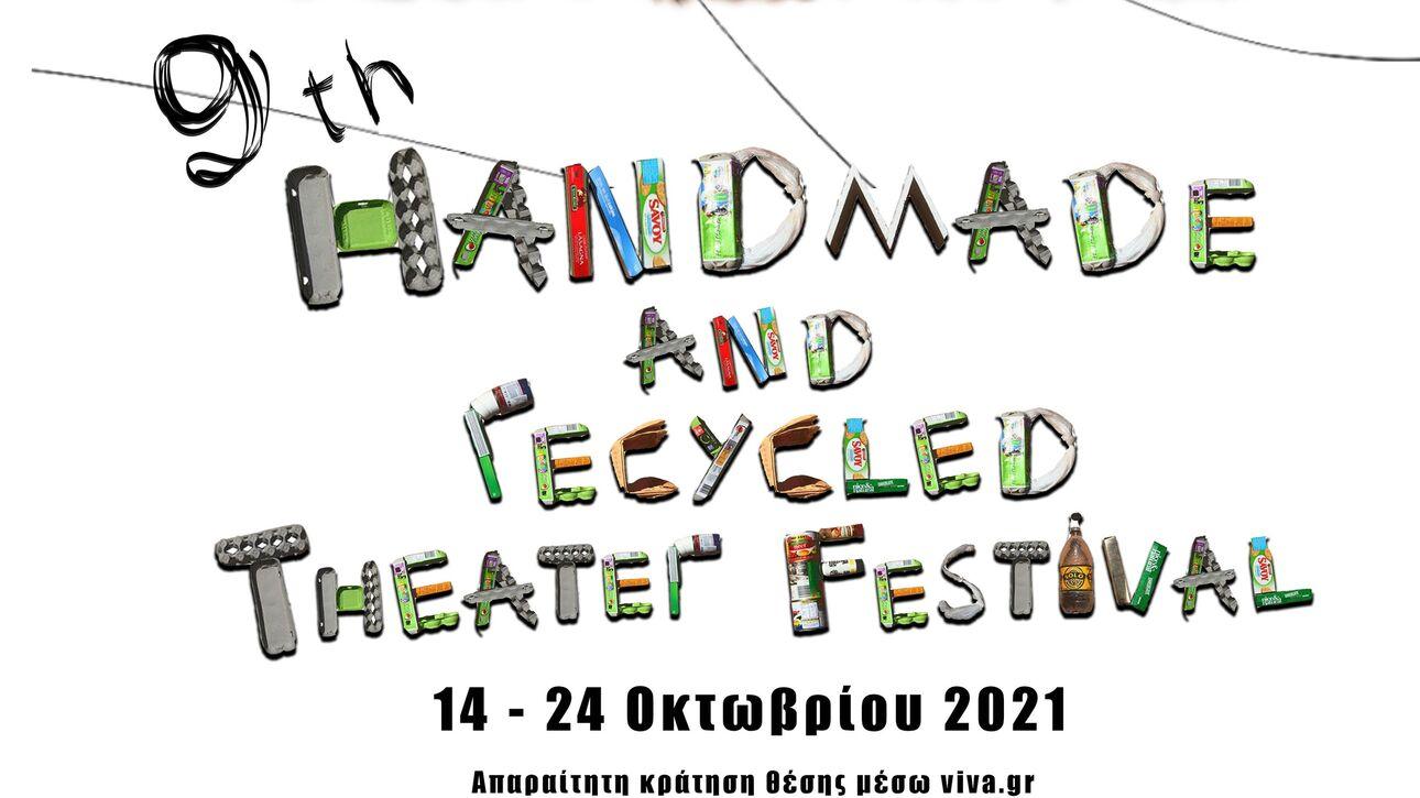 9th Handmade & Recycled Theater Festival: Το πιο ανακυκλώσιμο φεστιβάλ της Αθήνας