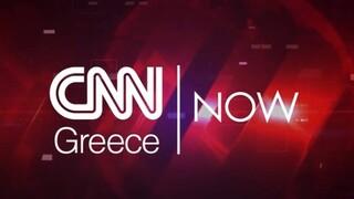 CNN NOW: Τετάρτη 13 Οκτωβρίου 2021