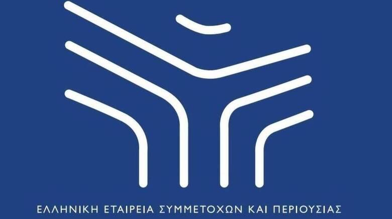 Υπερταμείο: Καθαρά ενοποιημένα κέρδη 56,8 εκατ. ευρώ το 2020