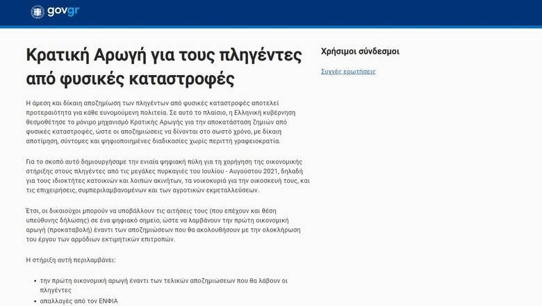 Arogi.gov.gr - Τριαντόπουλος: Την Παρασκευή η δεύτερη πληρωμή για την Κρήτη
