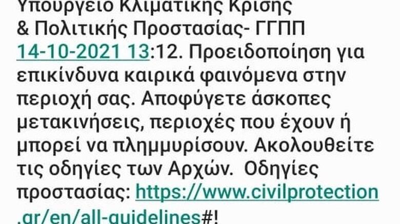 Κακοκαιρία «Μπάλλος»: Μήνυμα του 112 στους κατοίκους της Θεσσαλονίκης