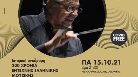 Κρατική Ορχήστρα Θεσσαλονίκης: Αφιέρωμα στους δύο αιώνες έντεχνης ελληνικής μουσικής