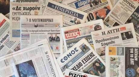 Τα πρωτοσέλιδα των εφημερίδων (16 Οκτωβρίου)