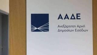 Νέες ψηφιακές απλοποιημένες φόρμες από την ΑΑΔΕ