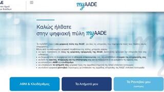 ΑΑΔΕ: Νέες απλοποιημένες φόρμες στο myAADE