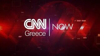 CNN NOW: Τετάρτη 20 Οκτωβρίου 2021