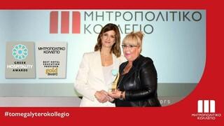 6ο Χρυσό Βραβείο για τη Σχολή Τουρισμού του Μητροπολιτικού Κολλεγίου στα Greek Hospitality Awards