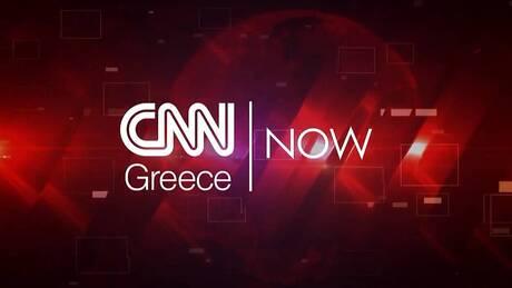 CNN NOW: Παρασκευή 22 Οκτωβρίου 2021