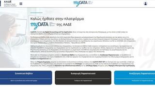 myDATA: Ηλεκτρονικά βιβλία για όλους από την 1η Νοεμβρίου