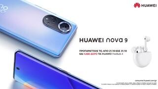 HUAWEI nova 9: Επιτέλους ένα κορυφαίο smartphone για όλους