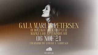 Συναυλία στη μνήμη του Χρήστου Δ. Λαμπράκη στο Μέγαρο Μουσικής