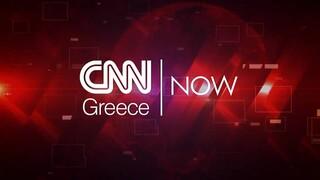 CNN NOW: Τετάρτη 27 Οκτωβρίου 2021