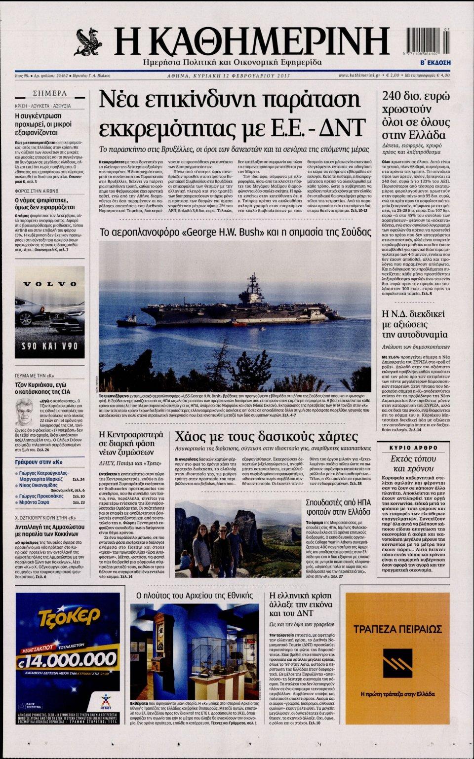 Πρωτοσέλιδο Εφημερίδας - ΚΑΘΗΜΕΡΙΝΗ  ΚΥΡΙΑΚΗΣ - 2017-02-12