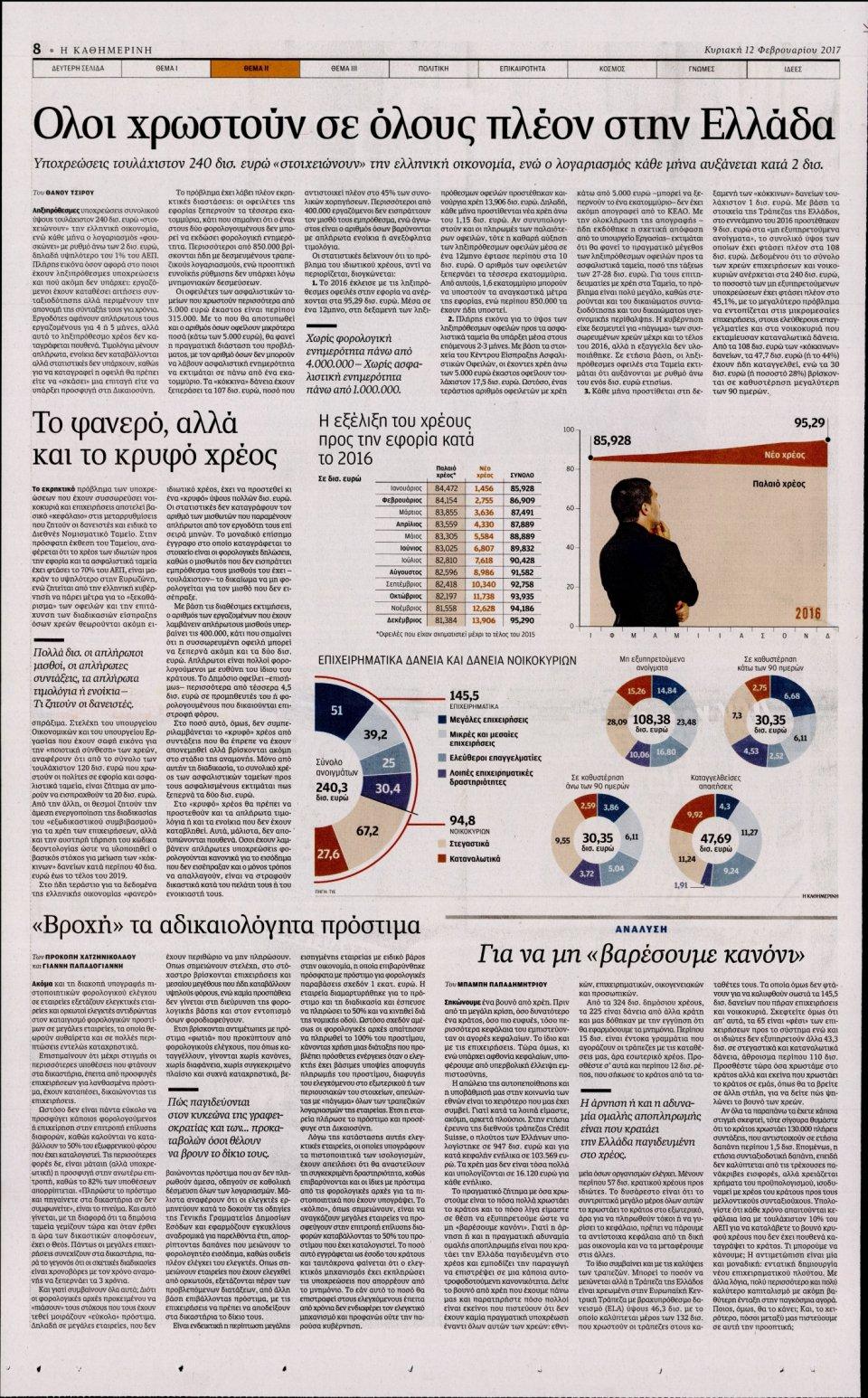 Οπισθόφυλλο Εφημερίδας - ΚΑΘΗΜΕΡΙΝΗ  ΚΥΡΙΑΚΗΣ - 2017-02-12