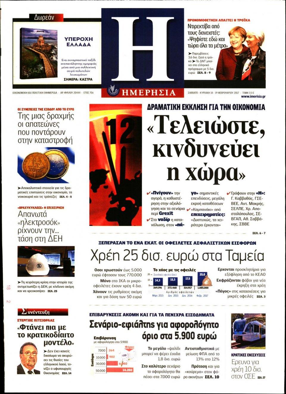 Πρωτοσέλιδο Εφημερίδας - ΗΜΕΡΗΣΙΑ - 2017-02-18