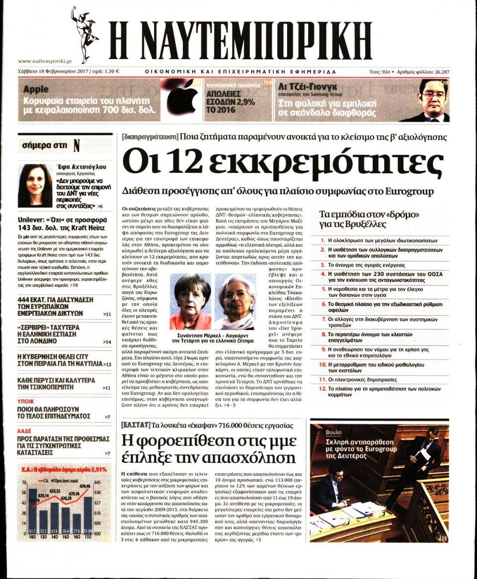 Πρωτοσέλιδο Εφημερίδας - ΝΑΥΤΕΜΠΟΡΙΚΗ - 2017-02-18