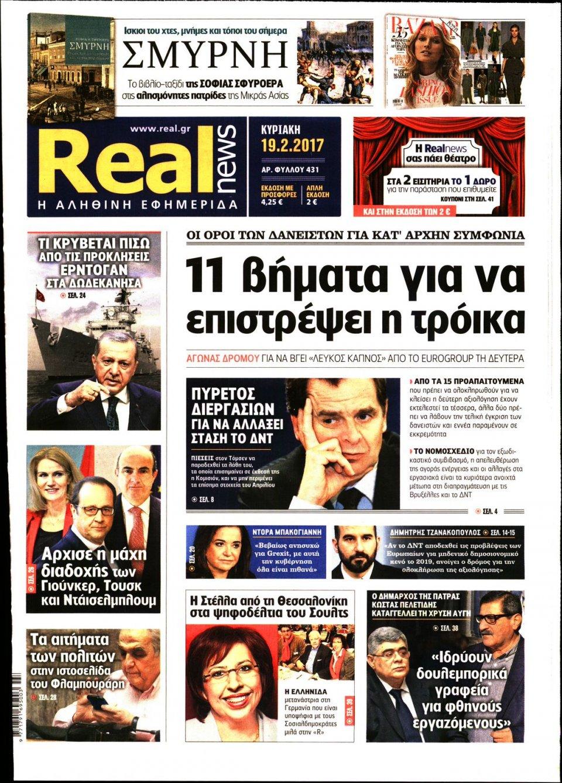Πρωτοσέλιδο Εφημερίδας - REAL NEWS - 2017-02-19