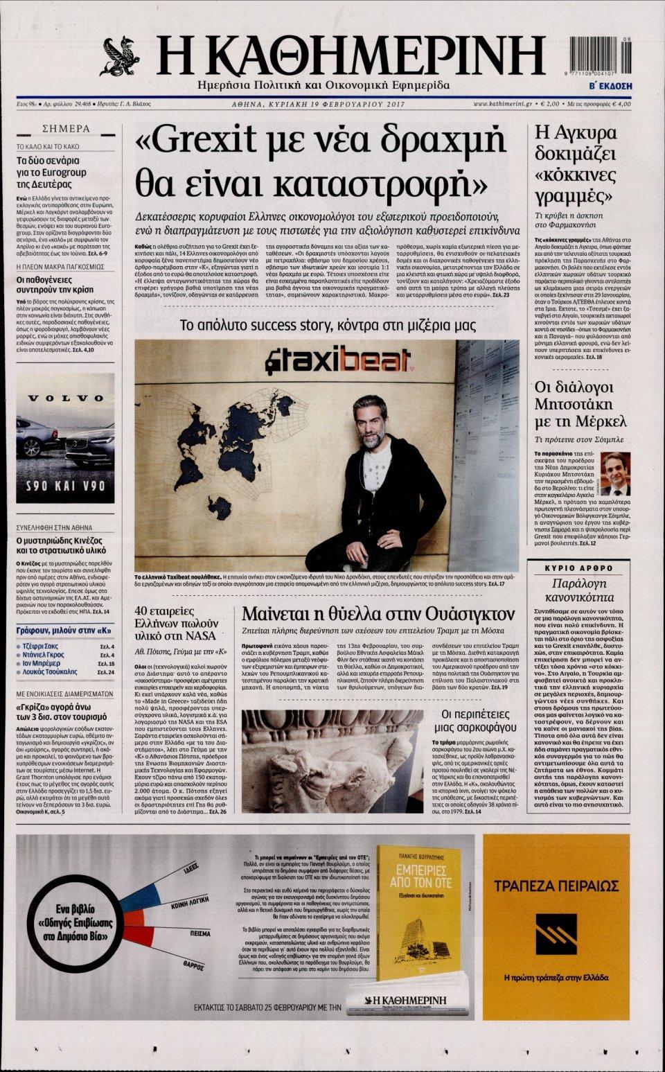 Πρωτοσέλιδο Εφημερίδας - ΚΑΘΗΜΕΡΙΝΗ  ΚΥΡΙΑΚΗΣ - 2017-02-19