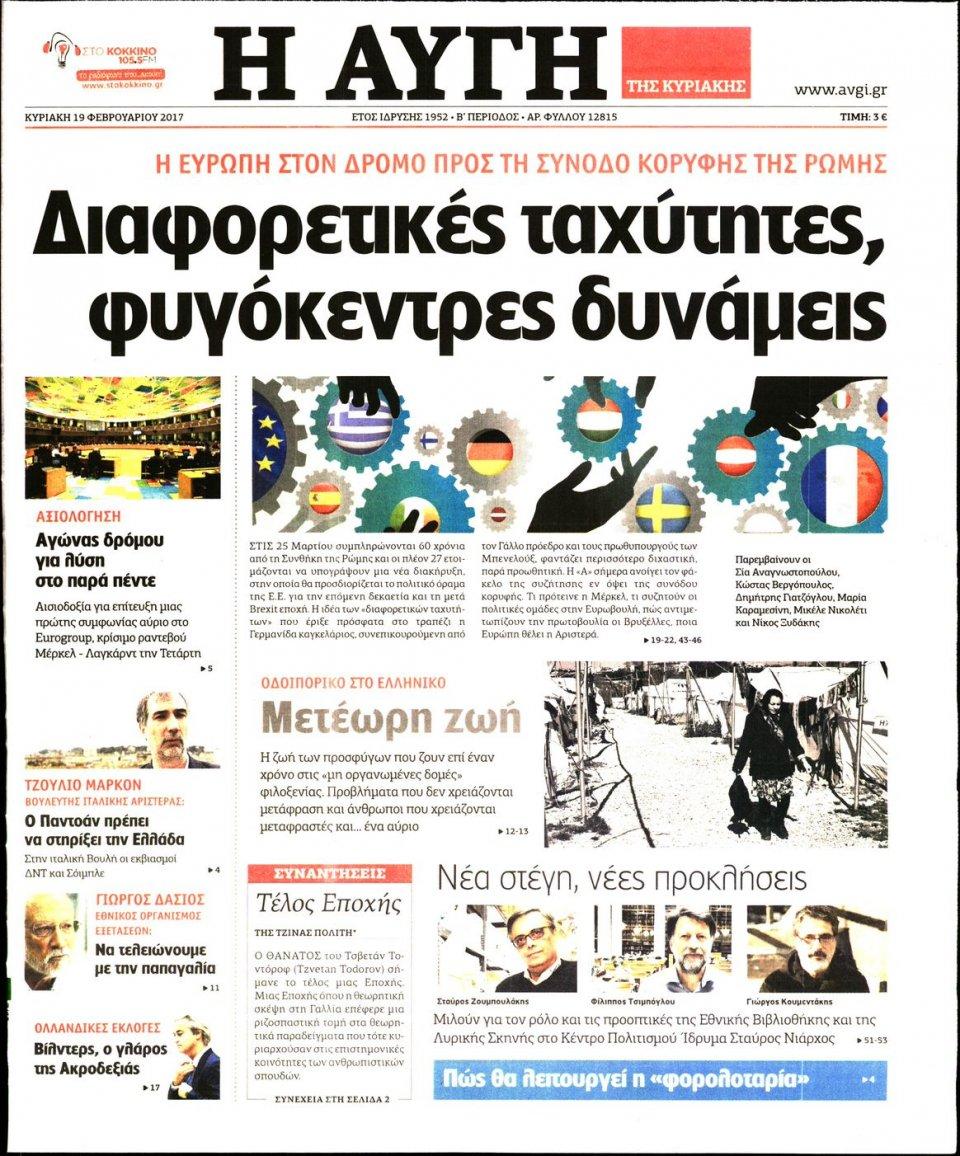 Πρωτοσέλιδο Εφημερίδας - ΑΥΓΗ ΤΗΣ ΚΥΡΙΑΚΗΣ - 2017-02-19
