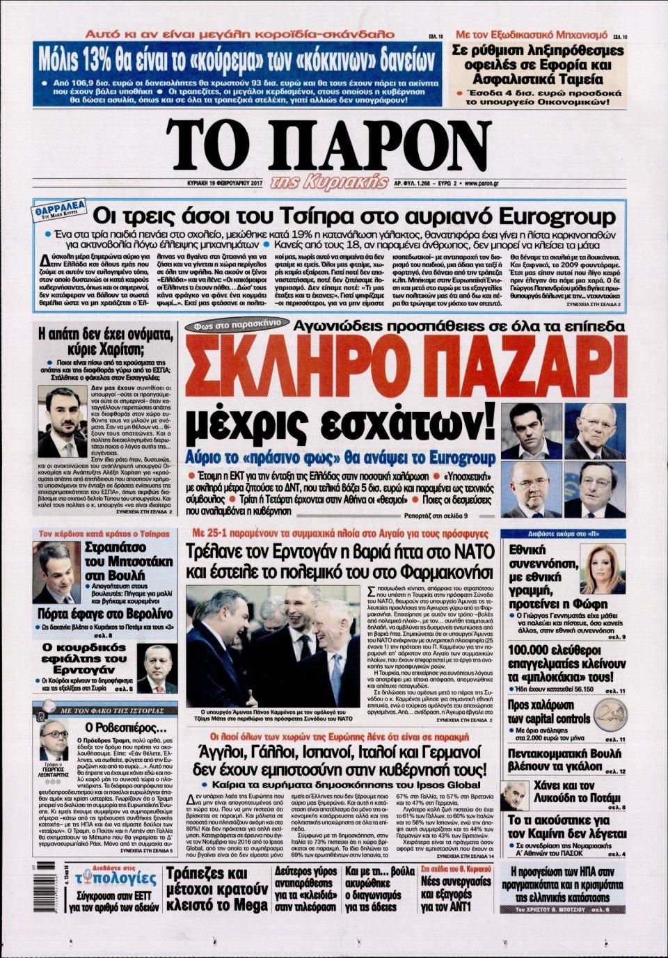 Πρωτοσέλιδο Εφημερίδας - ΤΟ ΠΑΡΟΝ - 2017-02-19