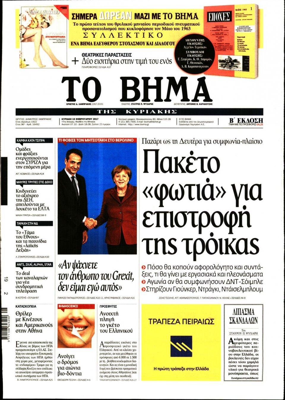 Πρωτοσέλιδο Εφημερίδας - ΤΟ ΒΗΜΑ ΤΗΣ ΚΥΡΙΑΚΗΣ - 2017-02-19