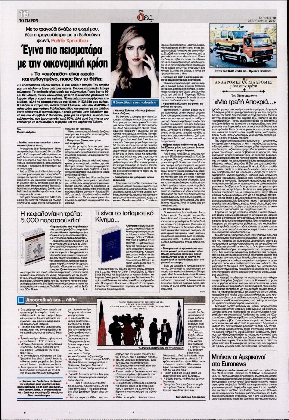 Οπισθόφυλλο Εφημερίδας - ΤΟ ΠΑΡΟΝ - 2017-02-19