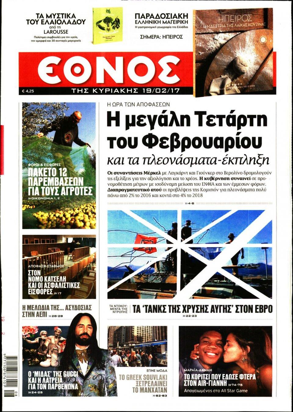 Πρωτοσέλιδο Εφημερίδας - ΕΘΝΟΣ  ΚΥΡΙΑΚΗΣ - 2017-02-19