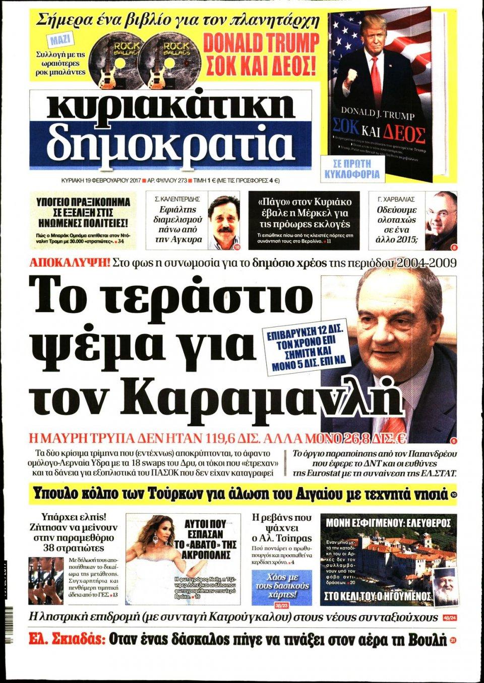 Πρωτοσέλιδο Εφημερίδας - ΚΥΡΙΑΚΑΤΙΚΗ ΔΗΜΟΚΡΑΤΙΑ  - 2017-02-19