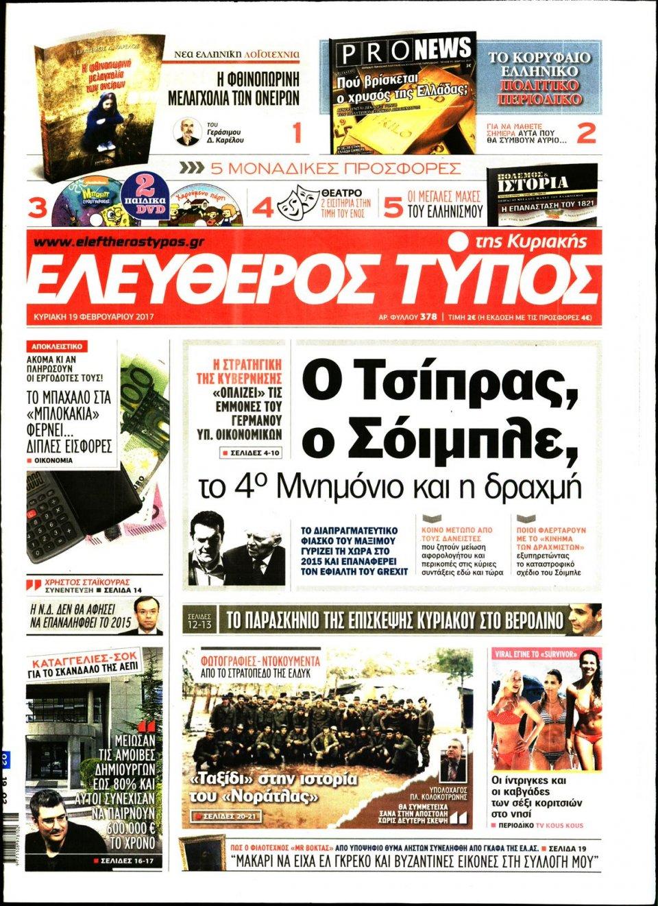 Πρωτοσέλιδο Εφημερίδας - ΕΛΕΥΘΕΡΟΣ ΤΥΠΟΣ  ΚΥΡΙΑΚΗΣ - 2017-02-19