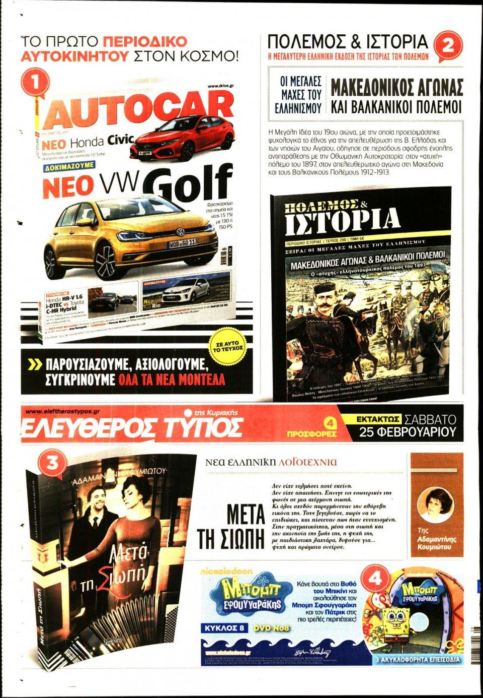 Οπισθόφυλλο Εφημερίδας - ΕΛΕΥΘΕΡΟΣ ΤΥΠΟΣ  ΚΥΡΙΑΚΗΣ - 2017-02-19