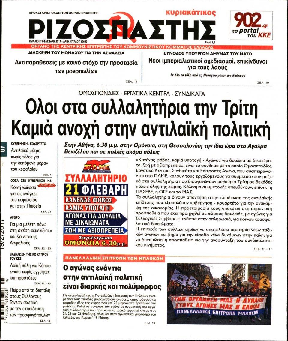 Πρωτοσέλιδο Εφημερίδας - ΡΙΖΟΣΠΑΣΤΗΣ ΤΗΣ ΚΥΡΙΑΚΗΣ - 2017-02-19