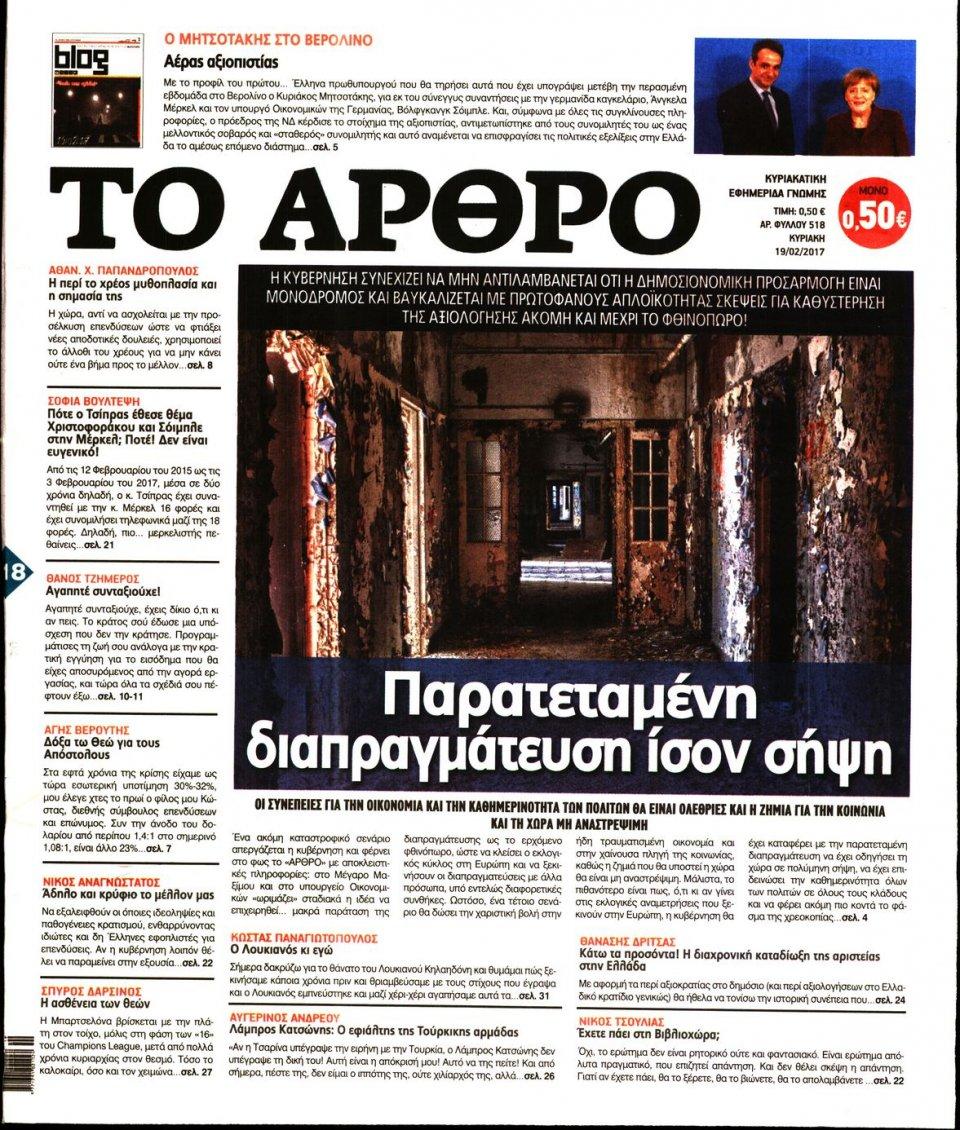 Πρωτοσέλιδο Εφημερίδας - ΤΟ ΑΡΘΡΟ  ΤΗΣ  ΚΥΡΙΑΚΗΣ - 2017-02-19