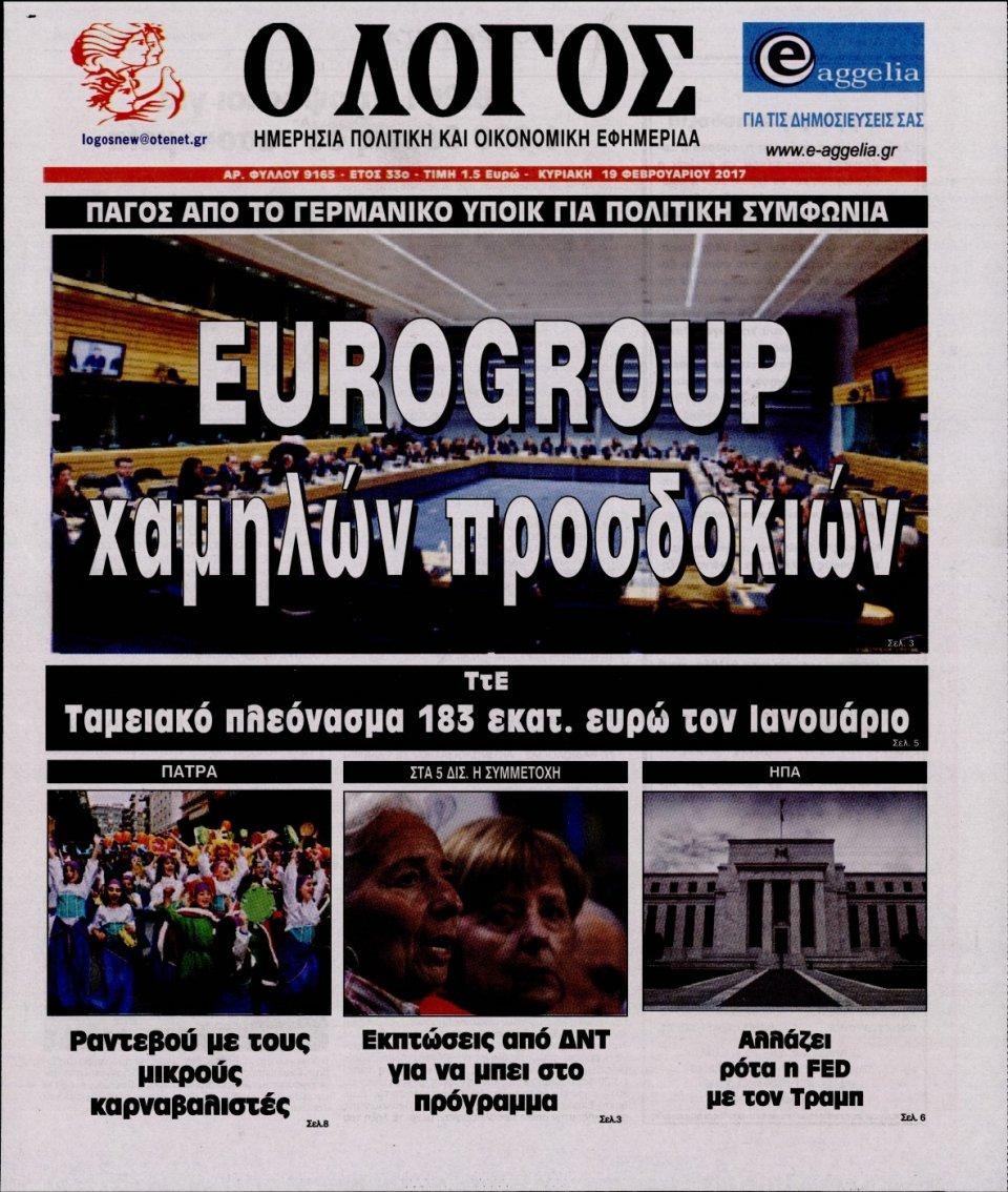 Πρωτοσέλιδο Εφημερίδας - Ο ΛΟΓΟΣ ΤΗΣ ΚΥΡΙΑΚΗΣ - 2017-02-19