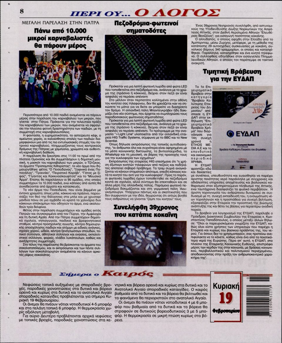 Οπισθόφυλλο Εφημερίδας - Ο ΛΟΓΟΣ ΤΗΣ ΚΥΡΙΑΚΗΣ - 2017-02-19