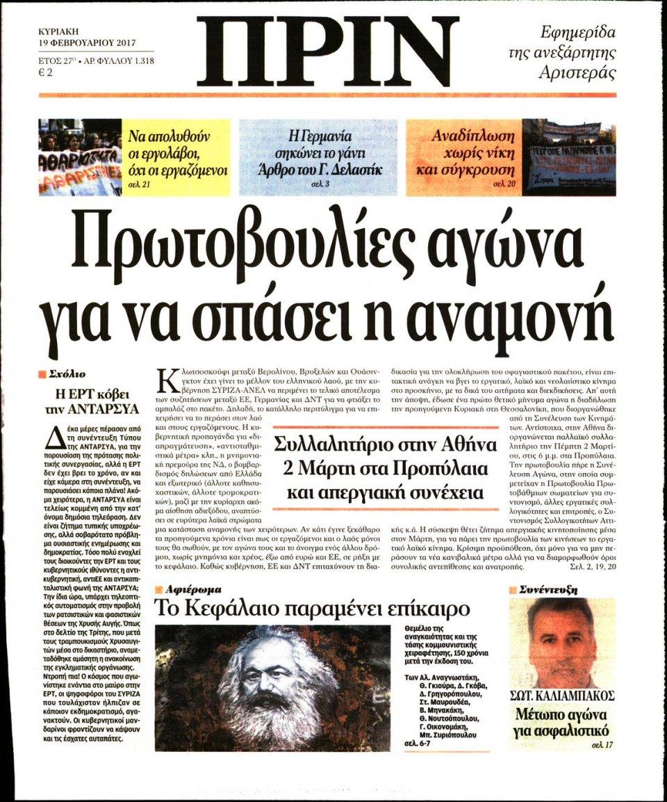 Πρωτοσέλιδο Εφημερίδας - ΠΡΙΝ - 2017-02-19