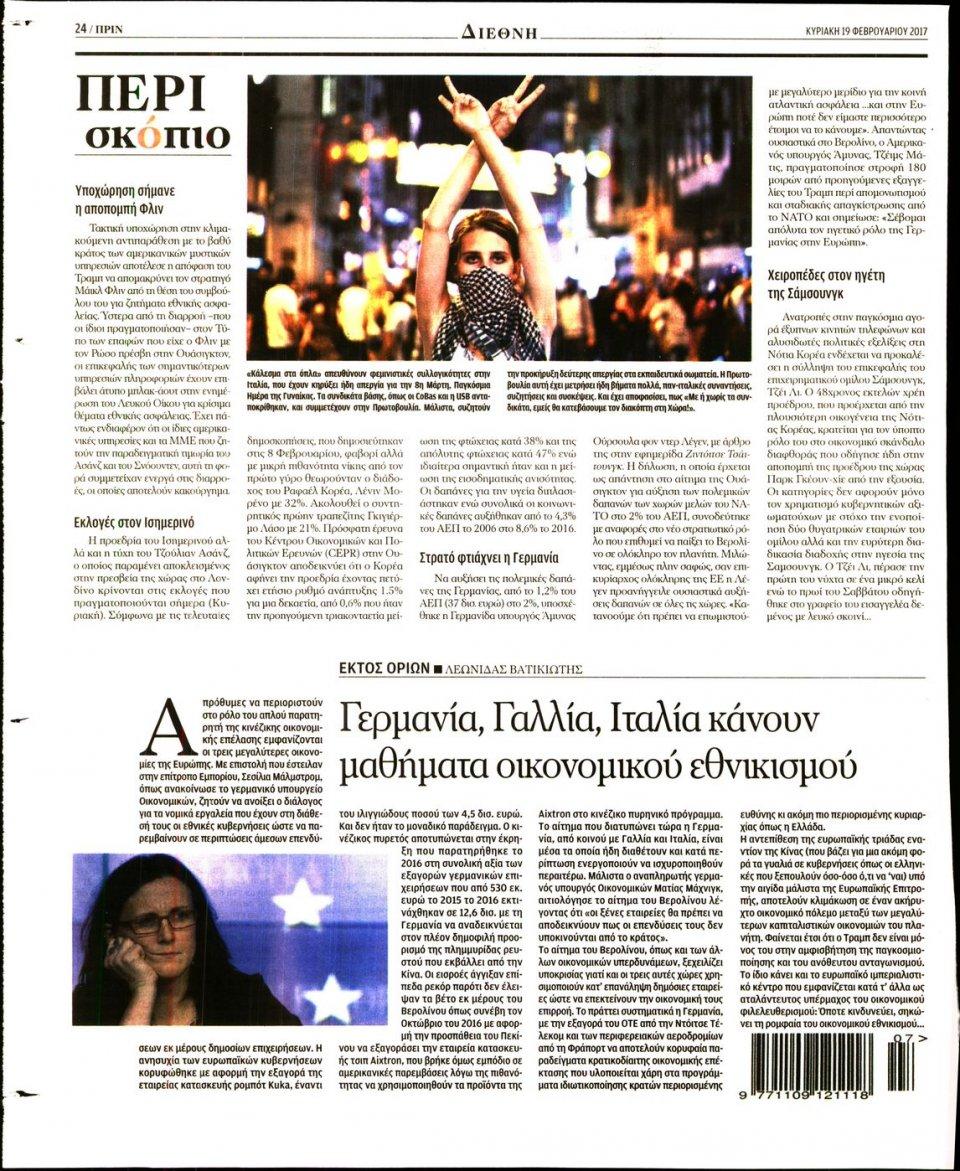 Οπισθόφυλλο Εφημερίδας - ΠΡΙΝ - 2017-02-19