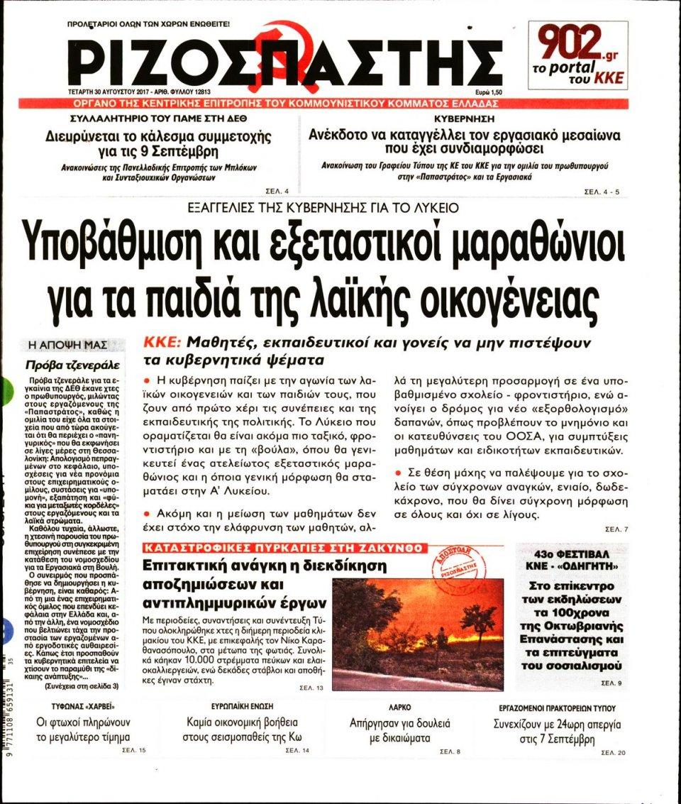 Πρωτοσέλιδο Εφημερίδας - ΡΙΖΟΣΠΑΣΤΗΣ - 2017-08-30
