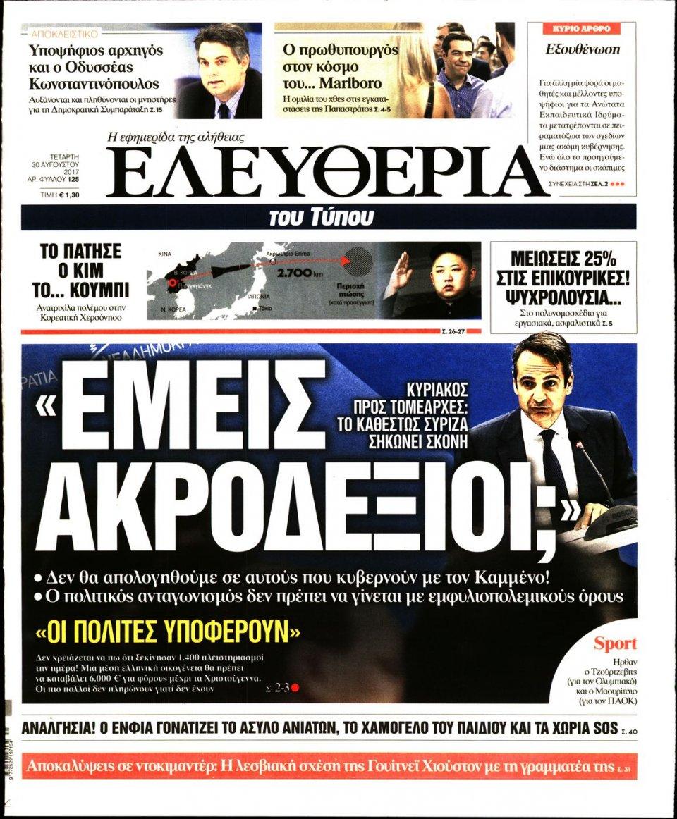 Πρωτοσέλιδο Εφημερίδας - ΕΛΕΥΘΕΡΙΑ ΤΟΥ ΤΥΠΟΥ - 2017-08-30