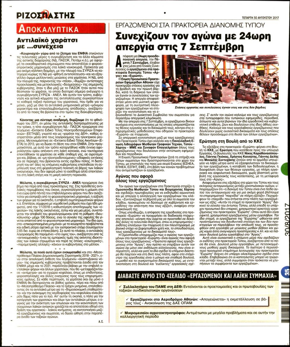 Οπισθόφυλλο Εφημερίδας - ΡΙΖΟΣΠΑΣΤΗΣ - 2017-08-30