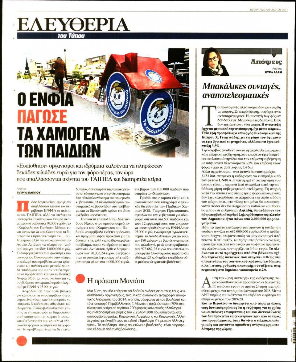 Οπισθόφυλλο Εφημερίδας - ΕΛΕΥΘΕΡΙΑ ΤΟΥ ΤΥΠΟΥ - 2017-08-30