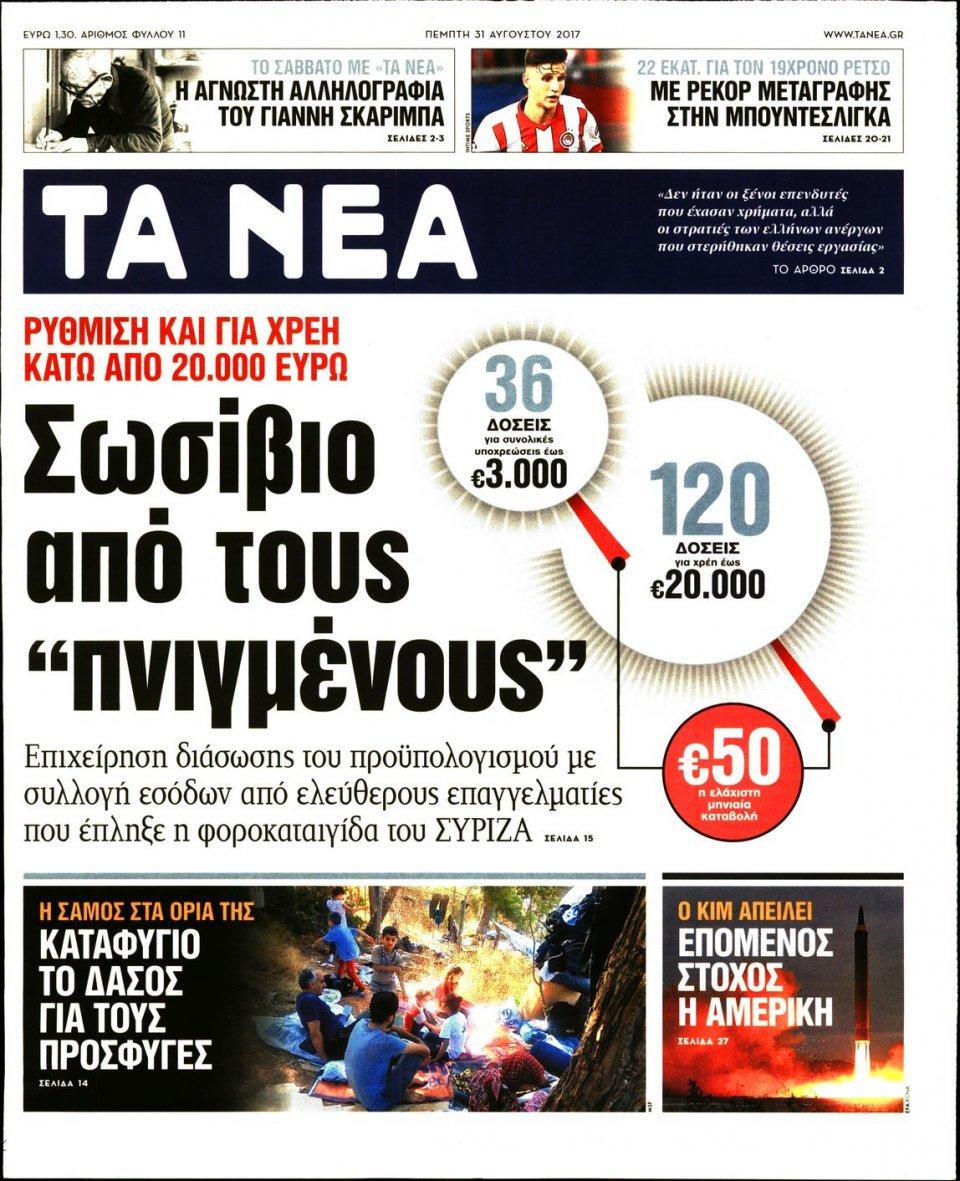Πρωτοσέλιδο Εφημερίδας - ΤΑ ΝΕΑ - 2017-08-31