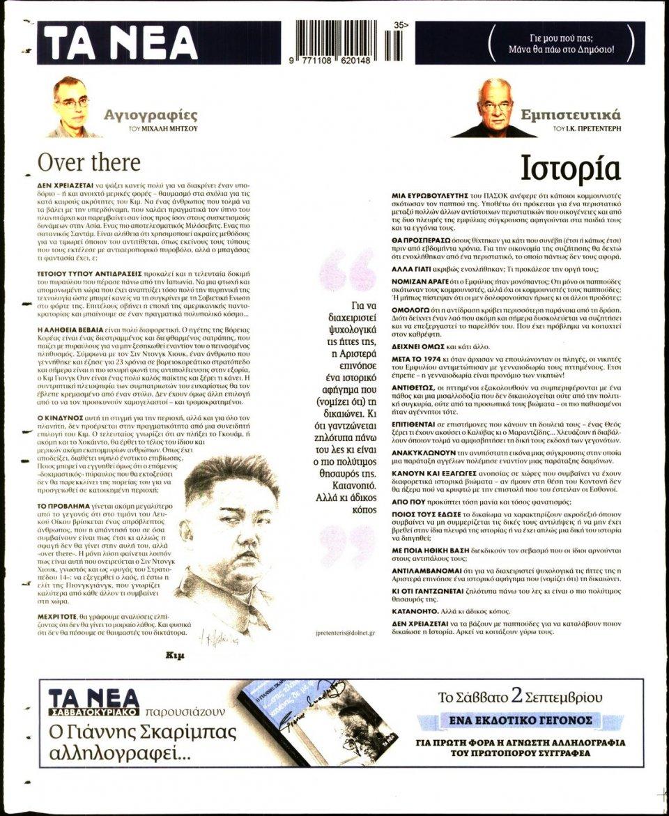 Οπισθόφυλλο Εφημερίδας - ΤΑ ΝΕΑ - 2017-08-31