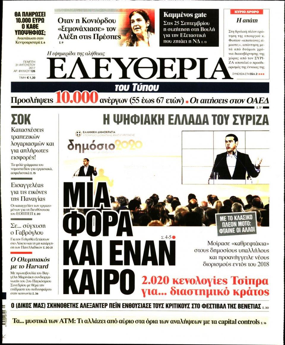 Πρωτοσέλιδο Εφημερίδας - ΕΛΕΥΘΕΡΙΑ ΤΟΥ ΤΥΠΟΥ - 2017-08-31