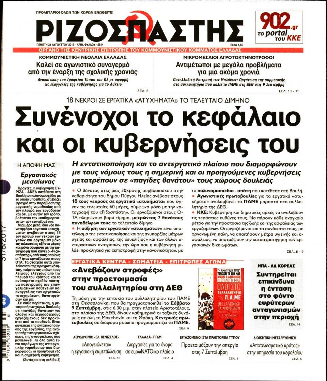 Πρωτοσέλιδο Εφημερίδας - ΡΙΖΟΣΠΑΣΤΗΣ - 2017-08-31