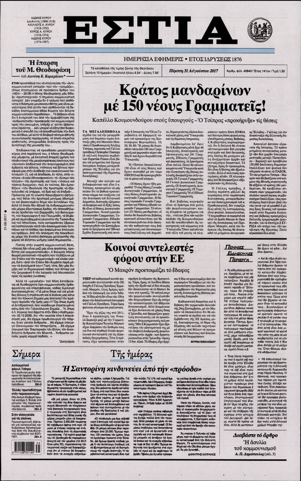 Πρωτοσέλιδο Εφημερίδας - ΕΣΤΙΑ - 2017-08-31