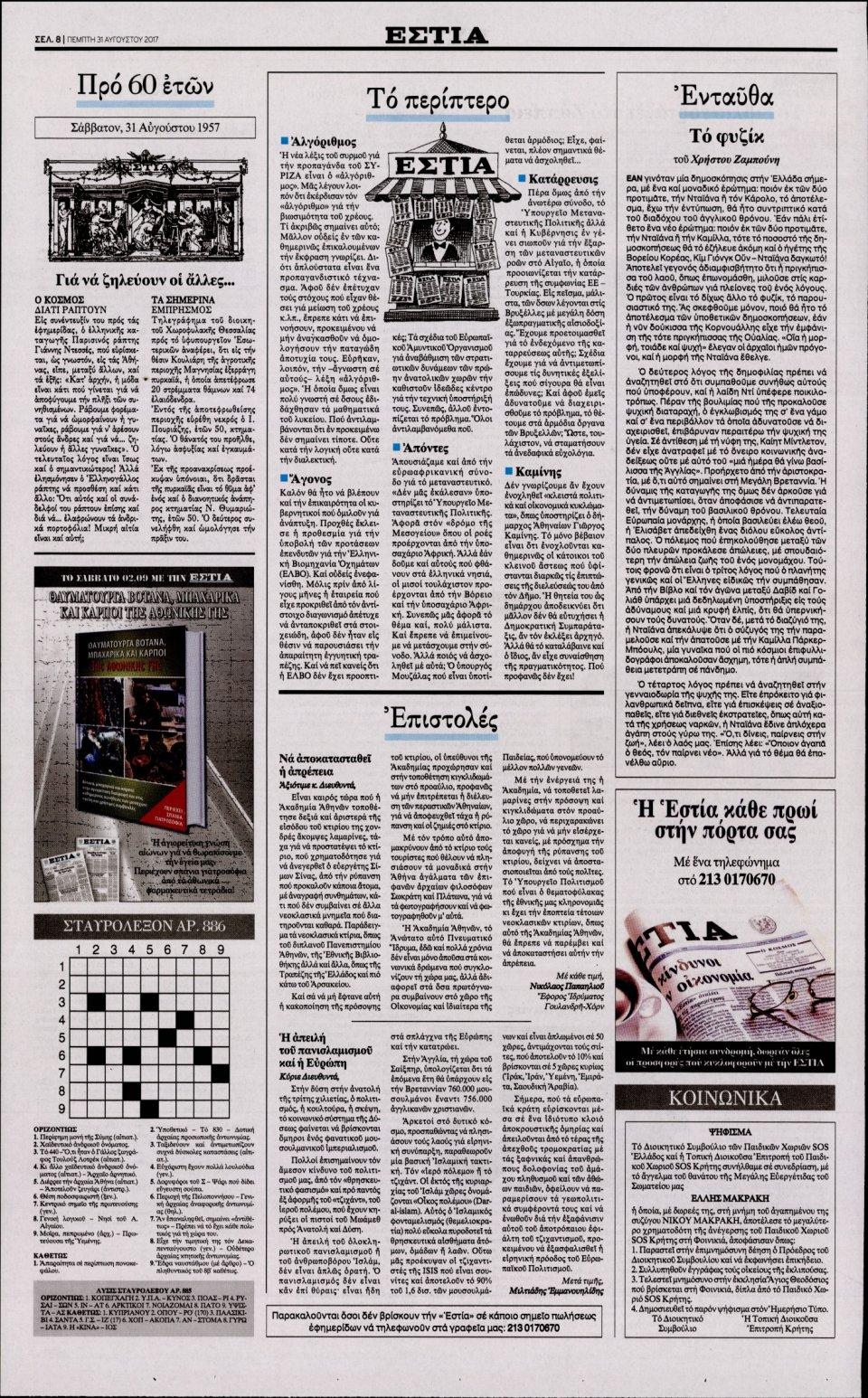 Οπισθόφυλλο Εφημερίδας - ΕΣΤΙΑ - 2017-08-31