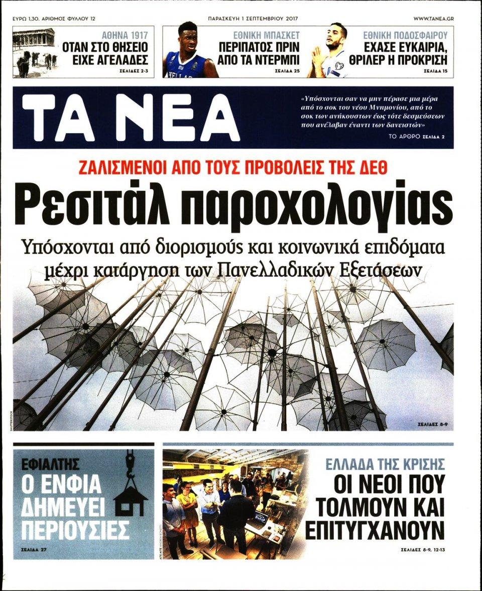 Πρωτοσέλιδο Εφημερίδας - ΤΑ ΝΕΑ - 2017-09-01